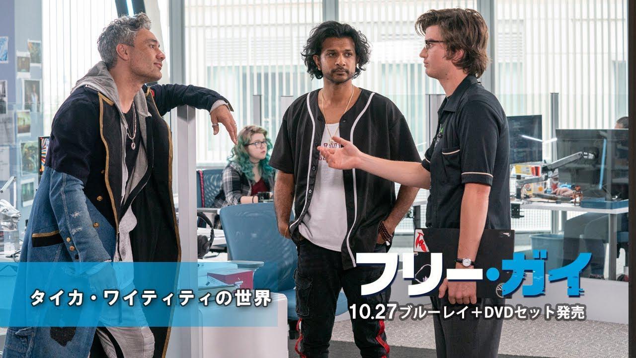 画像: 『フリー・ガイ』10/27 ブルーレイ+DVDセット発売 タイカ・ワイティティの世界 youtu.be