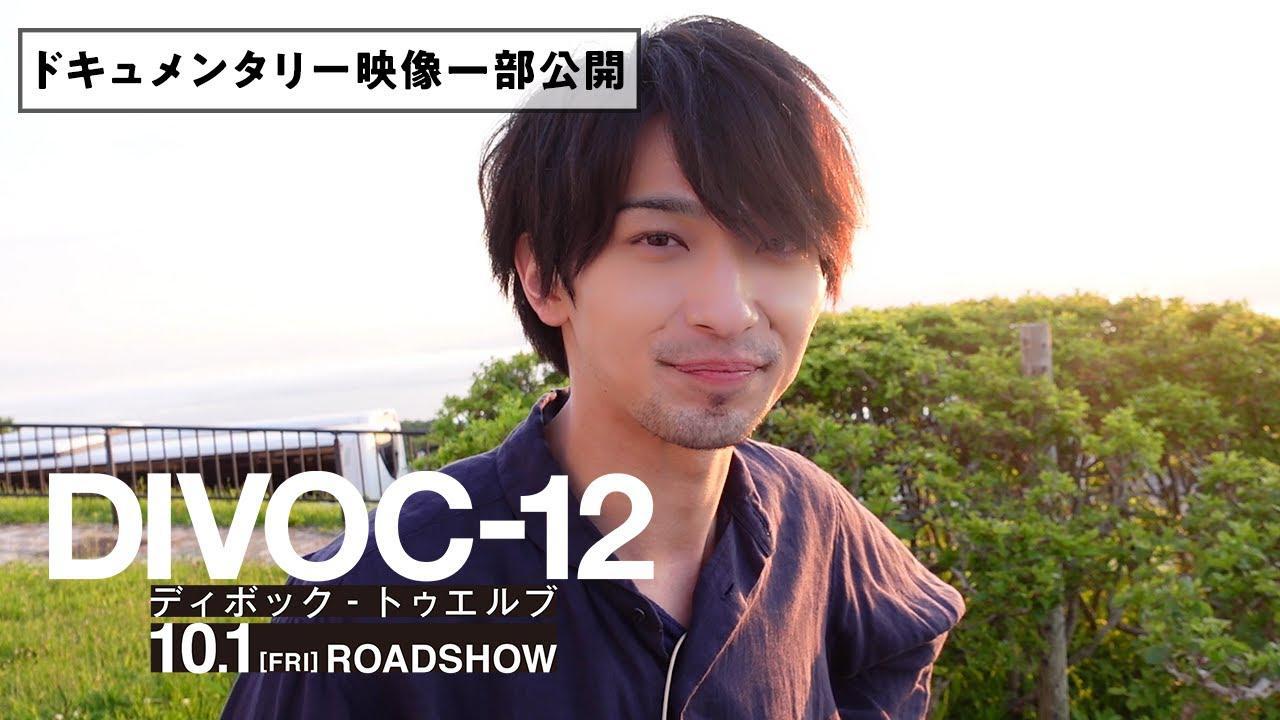 画像: 映画『DIVOC-12』横浜流星&藤井道人監督スペシャルインタビュー youtu.be