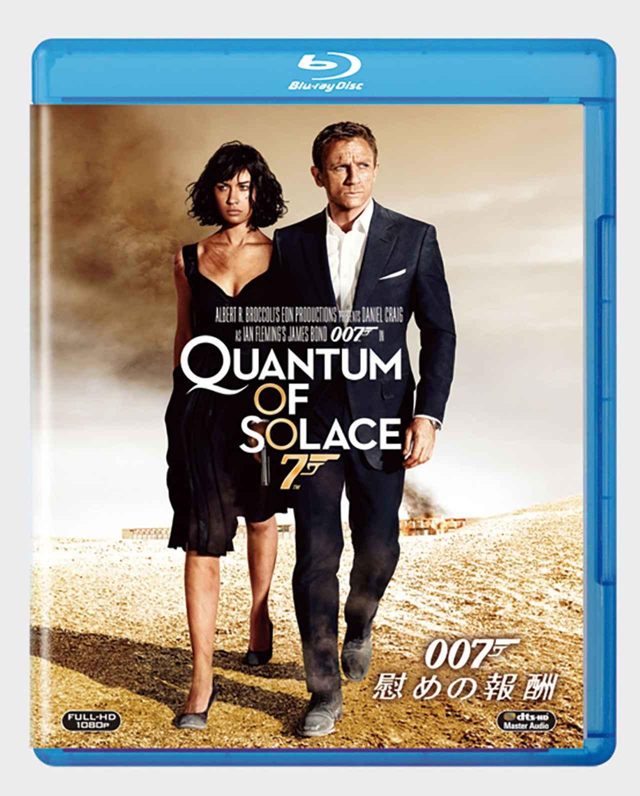 画像: 『007/慰めの報酬』ブルーレイ、DVD 発売中発売元:ワーナー・ブラザースホームエンターテイメント販売元:NBC ユニバーサル・エンターテイメント QUANTUM OF SOLACE © 2008 Danjaq, LLC. UnitedArtists Corporation and Columbia Pictures Industries, Inc.All rights reserved.