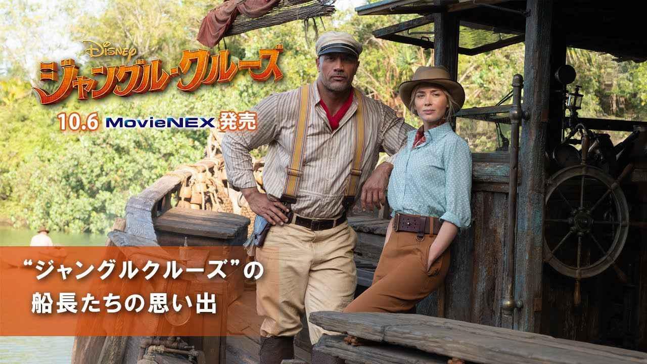"""画像: 「ジャングル・クルーズ」MovieNEX """"ジャングルクルーズ""""の船長たちの思い出 www.youtube.com"""