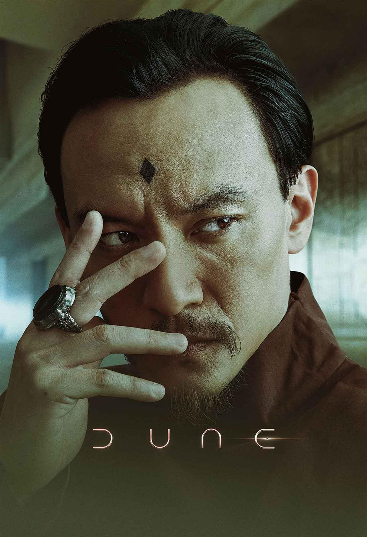 画像9: 『DUNE/デューン 砂の惑星』人物紹介&基本用語ガイド