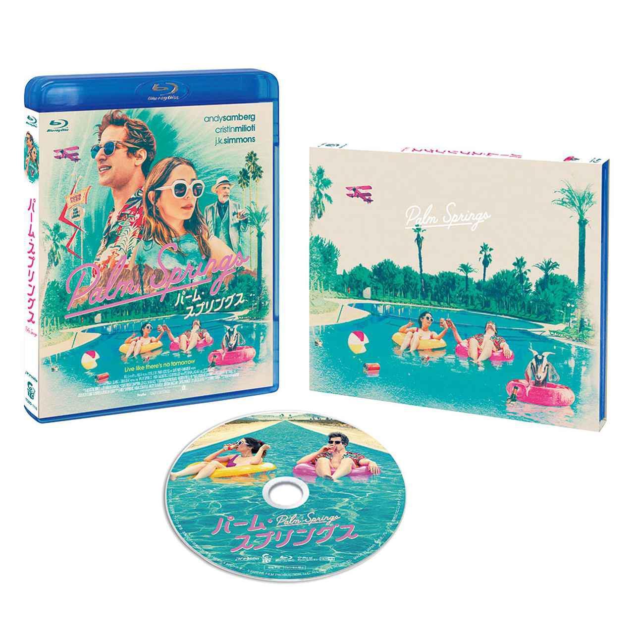 画像: 『パーム・スプリングス』 Blu-ray 2021年10月6日発売  価格:5,280円(税込) 販売元:TCエンタテインメント 発売元:プレシディオ ©2020 PS FILM PRODUCTION, LLC. ALL RIGHTS RESERVED.