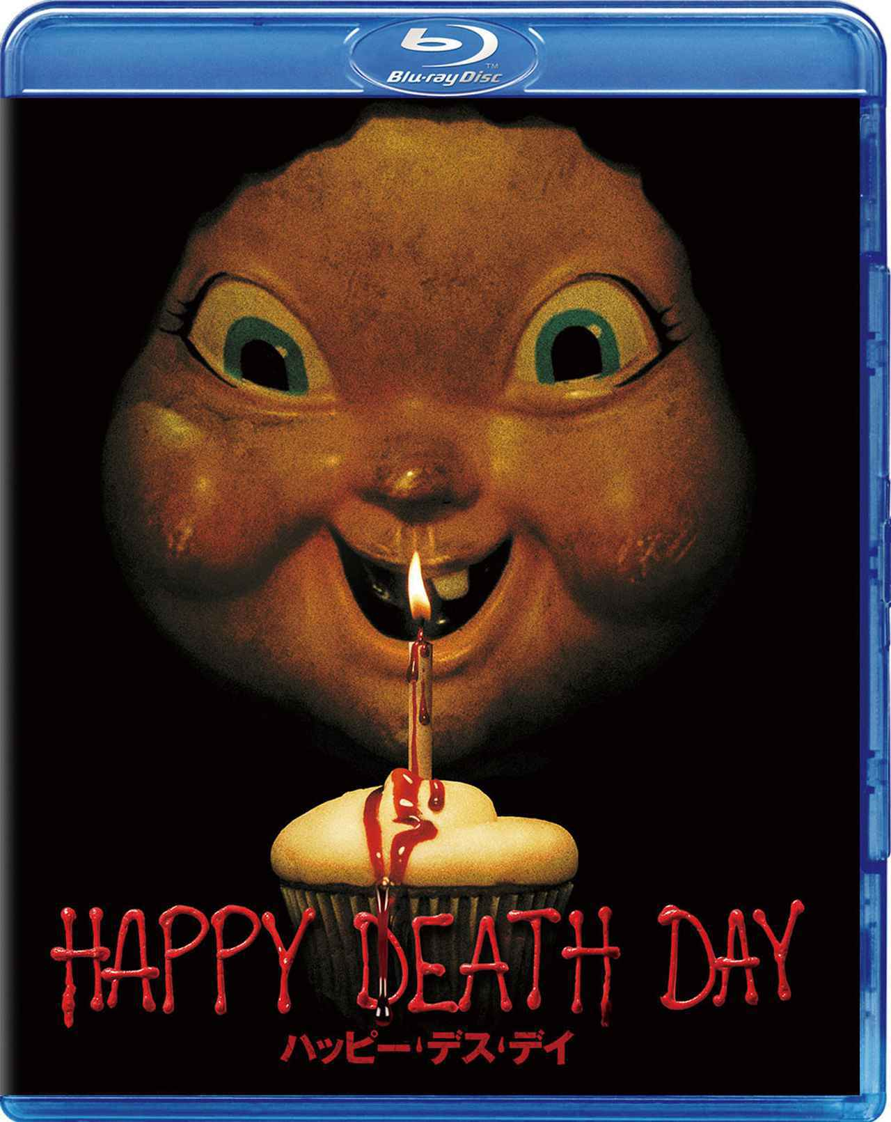 画像: 『ハッピー・デス・デイ』Blu-ray発売中/価格:2,075円(税込)/発売元:NBCユニバーサル・エンターテイメント © 2017 Universal Studios. All Rights Reserved.
