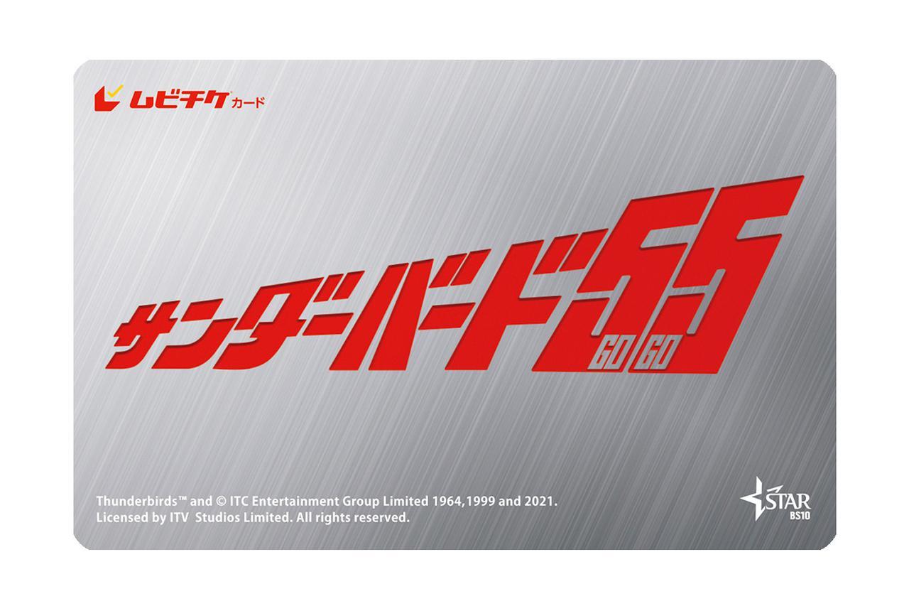 画像4: 日本上陸から55年。奇跡の完全新作『サンダーバード55/GOGO』2022年1月劇場公開決定!
