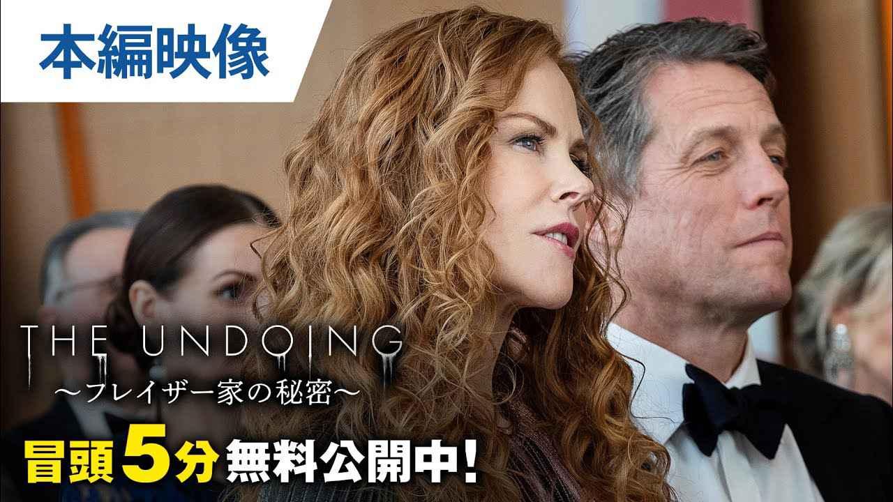 画像: 【無料冒頭5分映像】「The Undoing~フレイザー家の秘密~」10.6 レンタル開始 / デジタル配信開始 www.youtube.com