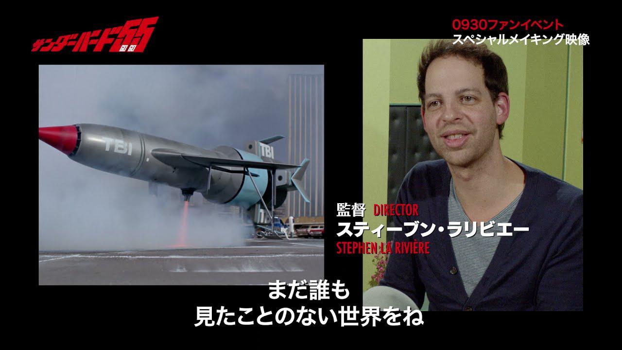 画像: 映画『サンダーバード55/GOGO』メイキング映像解禁!【STAR CHANNEL MOVIES】 youtu.be