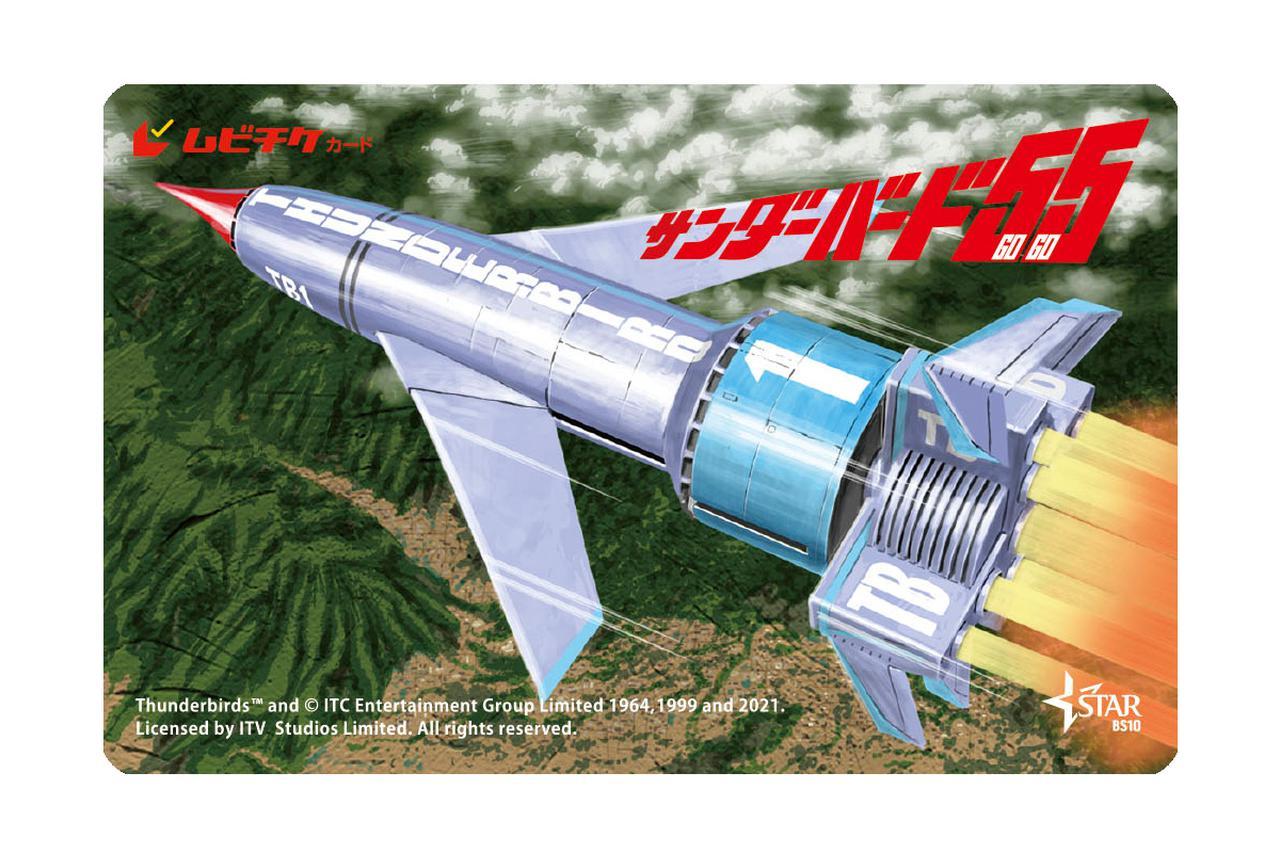 画像1: 日本上陸から55年。奇跡の完全新作『サンダーバード55/GOGO』2022年1月劇場公開決定!