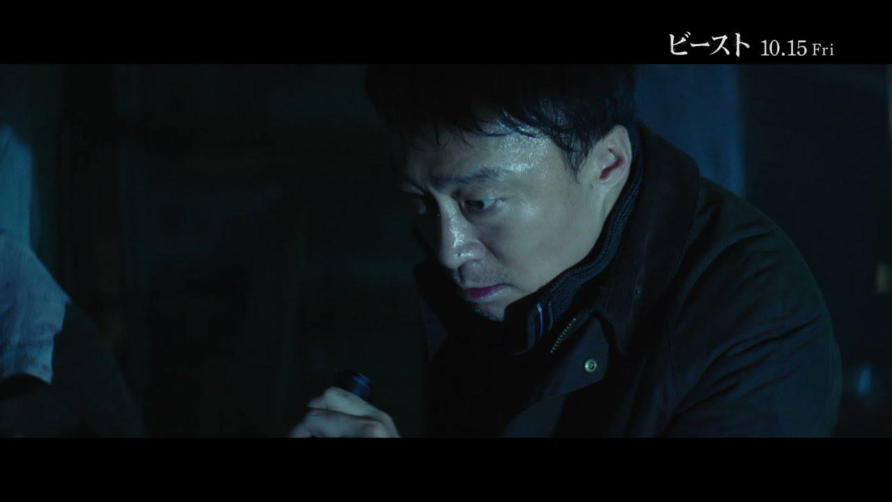 画像: 『ビースト』特別映像|10月15日(金)公開 youtu.be