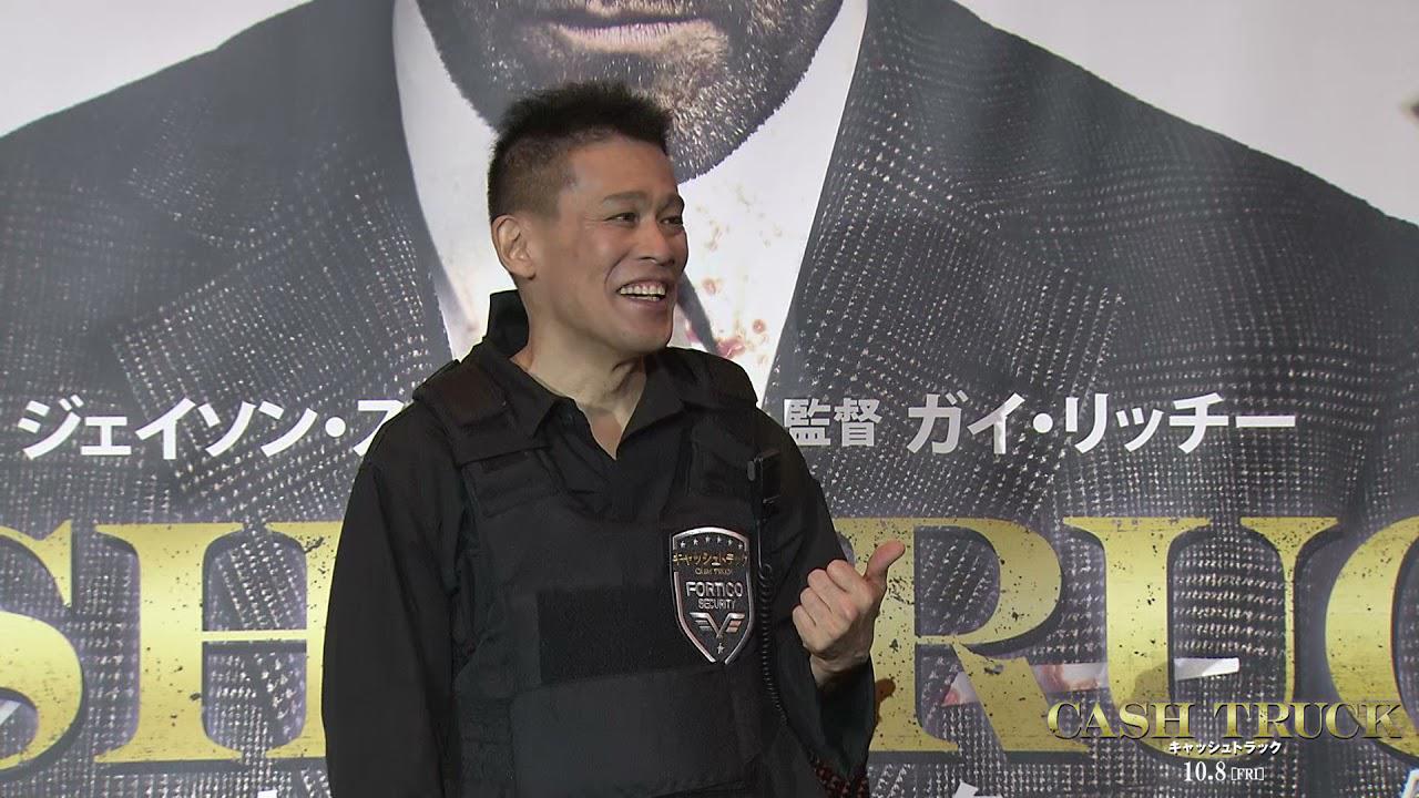 画像: 10.8(fri)公開『キャッシュトラック』 「これが正義なのか悪なのか」柳沢慎吾特別コメント youtu.be