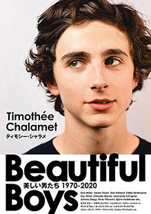 画像: Beautiful Boys 美しい男たち1970-2020 【SCREEN STORE限定・付録生写真付き】