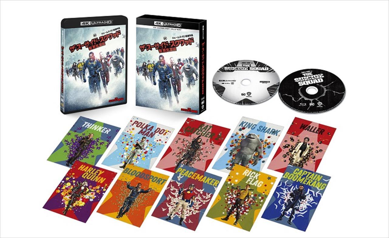 """画像2: 約90分の映像特典をナムナム!『ザ・スーサイド・スクワッド """"極""""悪党、集結』10月にデジタル販売、12月にBD・DVDリリース決定"""