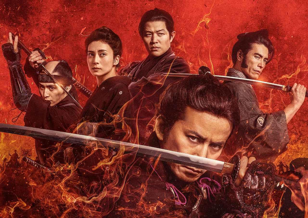 画像1: Ⓒ2021「燃えよ剣」製作委員会