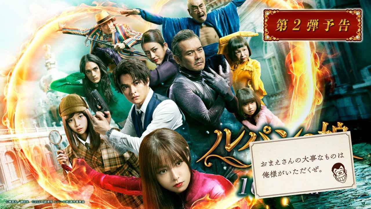 画像: 【この動画はいただいたぜ】『劇場版 ルパンの娘』第2弾予告 2021年10月15日(金)公開 youtu.be