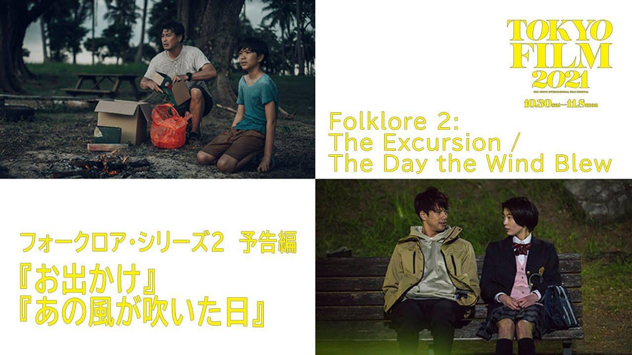 画像: フォークロア・シリーズ2『お出かけ』『あの風が吹いた日』|Folklore 2: The Excursion / The Day the Wind Blew|第34回東京国際映画祭 Tokyo IFF www.youtube.com