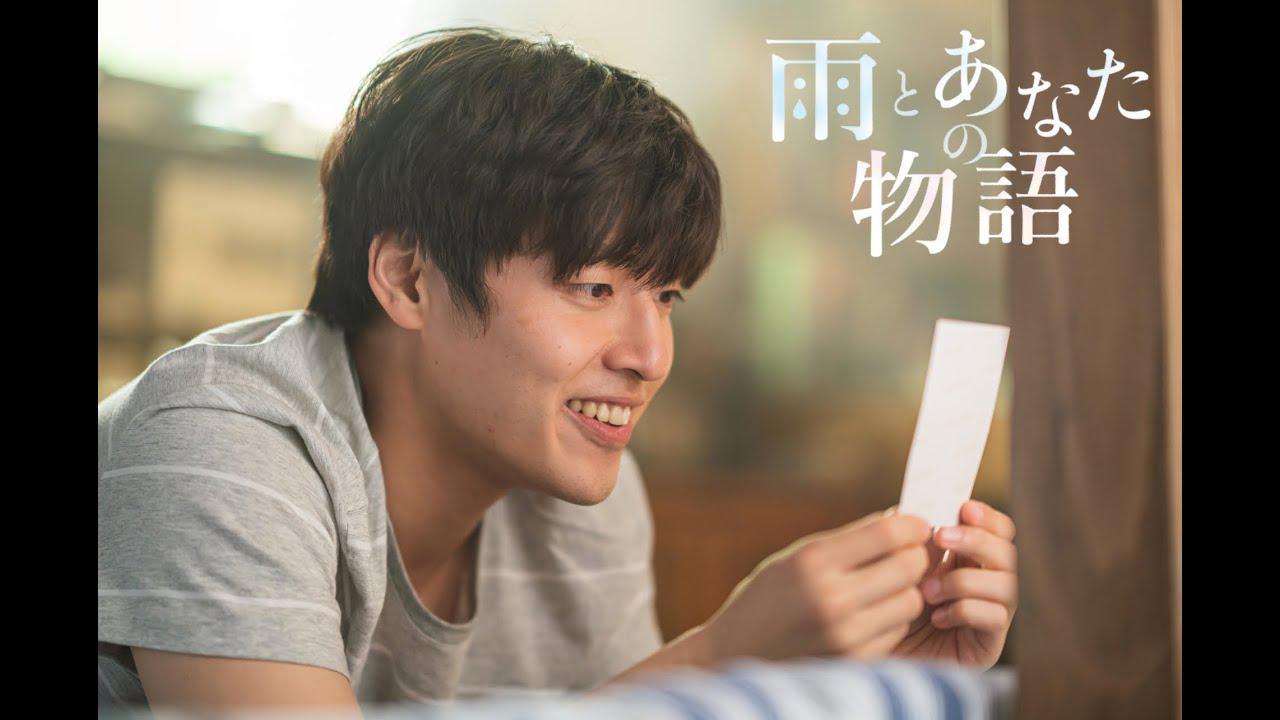 画像: 映画『雨とあなたの物語』予告(short ver.) youtu.be