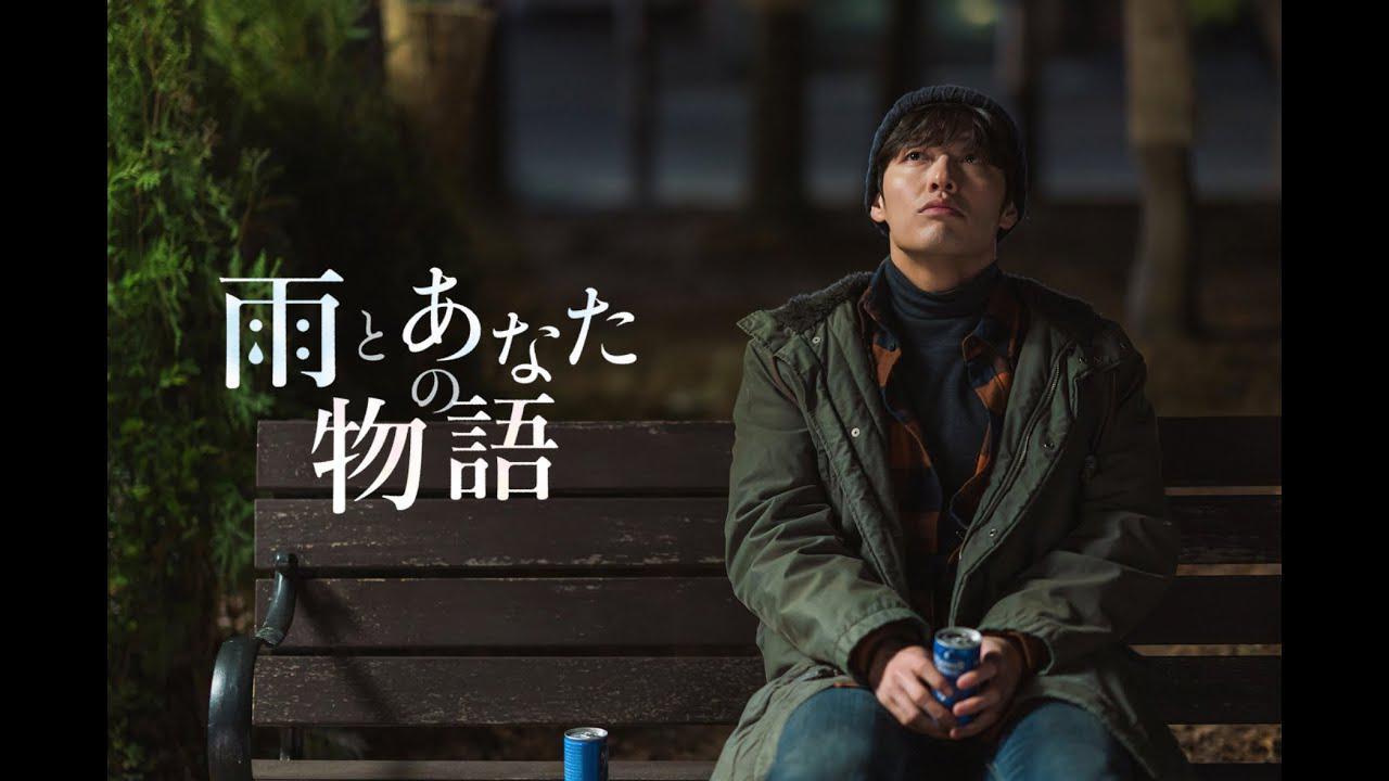 画像: 映画『雨とあなたの物語』予告(long ver.) youtu.be