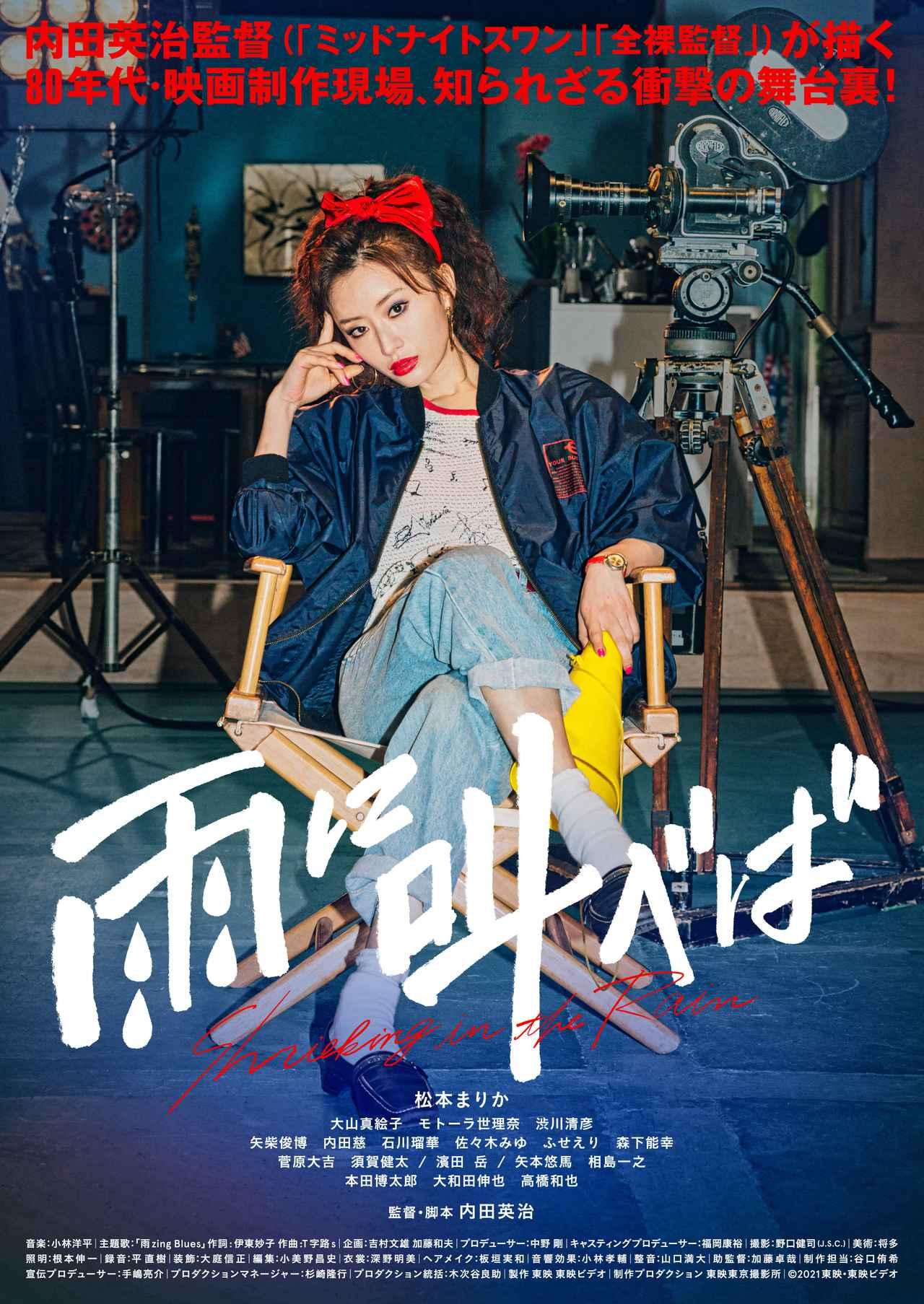 画像: 松本まりか×内田英治監督、1988年・映画制作の舞台裏を描いた『雨に叫べば』12月16日より配信スタート決定