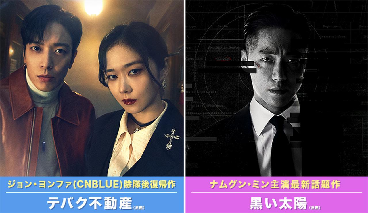 画像: CNBLUEジョン・ヨンファ、除隊後復帰作『テバク不動産』(原題)12月18日より日本初放送開始