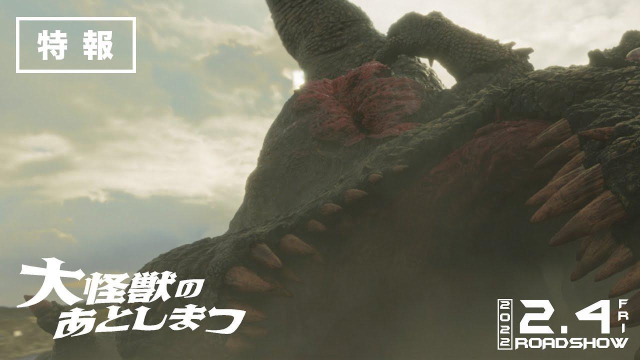 画像: 映画『大怪獣のあとしまつ』特報映像 2022年2月4日(金) 全国ロードショー www.youtube.com