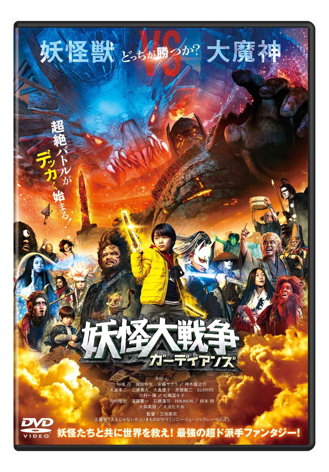 画像5: 『妖怪大戦争 ガーディアンズ』12月22日Blu-ray&DVDリリース決定!