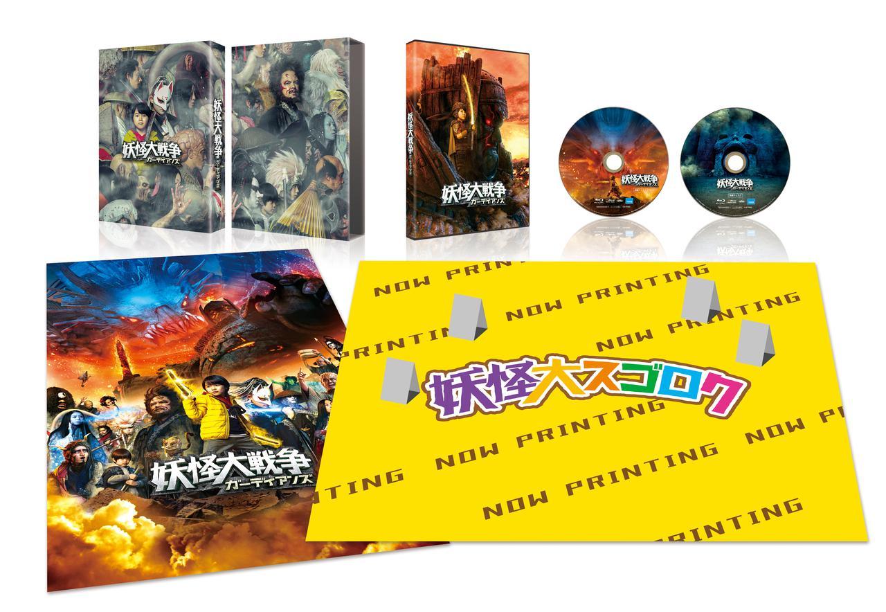 画像4: 『妖怪大戦争 ガーディアンズ』12月22日Blu-ray&DVDリリース決定!
