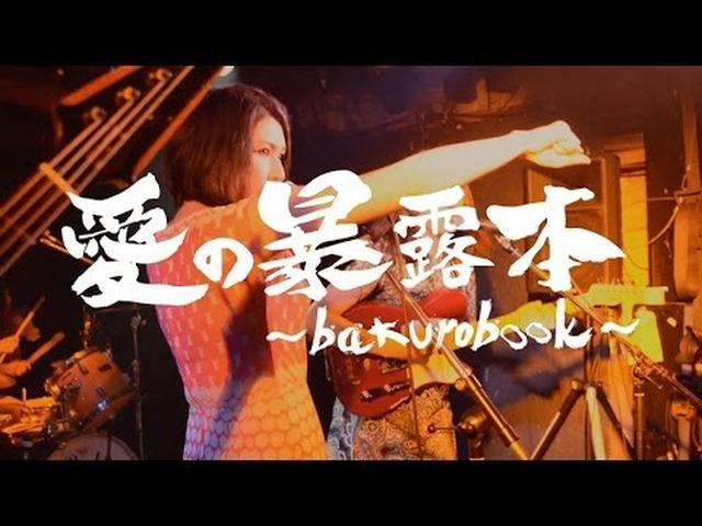 画像: おとぼけビ~バ~『愛の暴露本〜bakuro book〜 』@京都METRO 2015/12/28 www.youtube.com