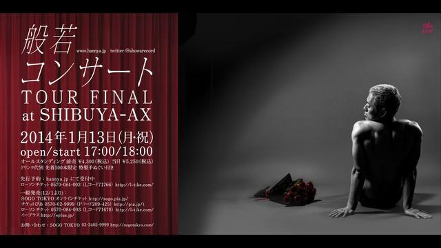 画像: 【Official Music Video】般若 / ジレンマ feat. MACCHO(OZROSAURUS) (P)(C)昭和レコード 2013 www.youtube.com