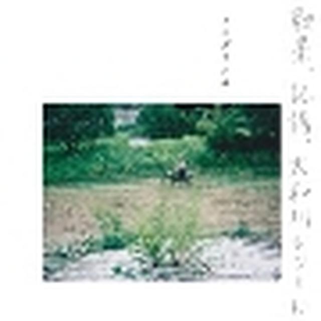 画像: アサダワタル/歌景、記譜、大和川レコード - TOWER RECORDS ONLINE