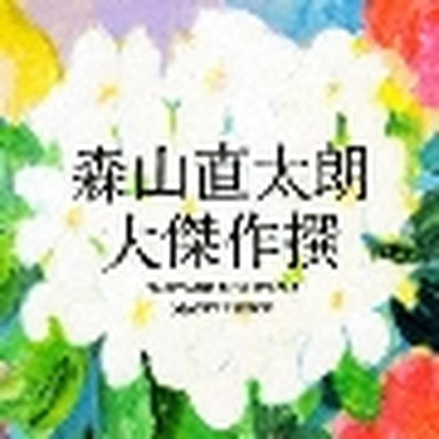 画像: 森山直太朗/大傑作撰 [2CD+DVD]<初回限定盤> - TOWER RECORDS ONLINE