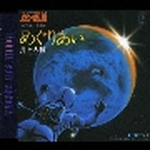 画像: 井上大輔/めぐりあい - TOWER RECORDS ONLINE
