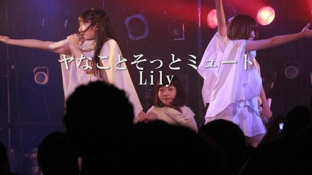 画像: 2016.12.01 ヤなことそっとミュート『Lily』 www.youtube.com