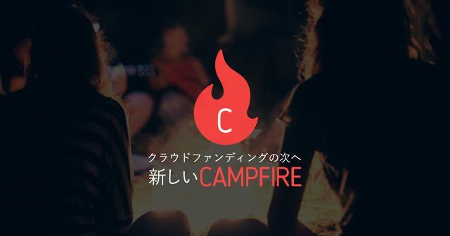 画像: クラウドファンディング - CAMPFIRE(キャンプファイヤー)