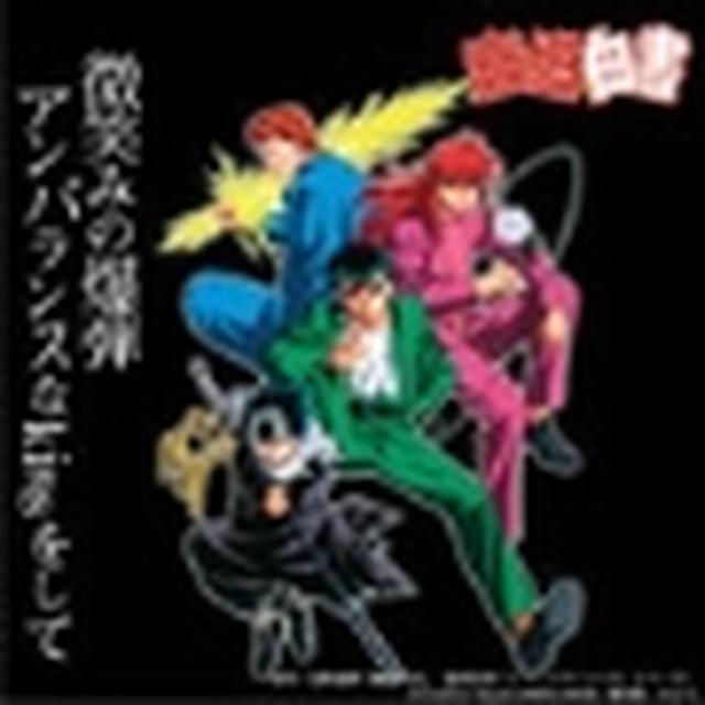 画像: 馬渡松子/微笑みの爆弾/アンバランスなKissをして 馬渡松子/高橋ひろ - TOWER RECORDS ONLINE