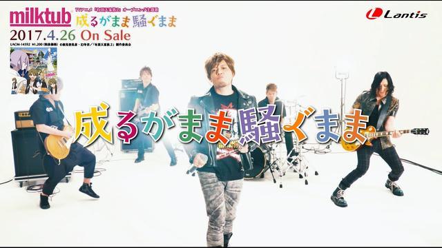 画像: milktub「成るがまま騒ぐまま」(TVアニメ『有頂天家族2』オープニング主題歌) youtu.be