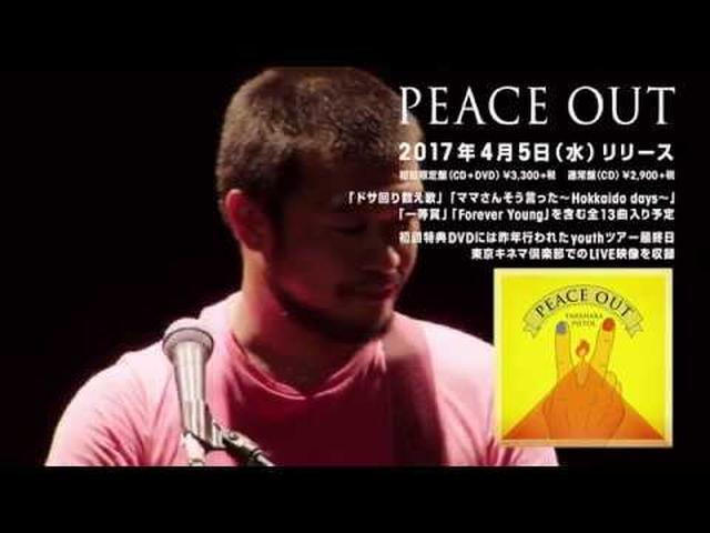 画像1: 竹原ピストル New Album『PEACE OUT』初回限定盤DVD Special Trailer youtu.be