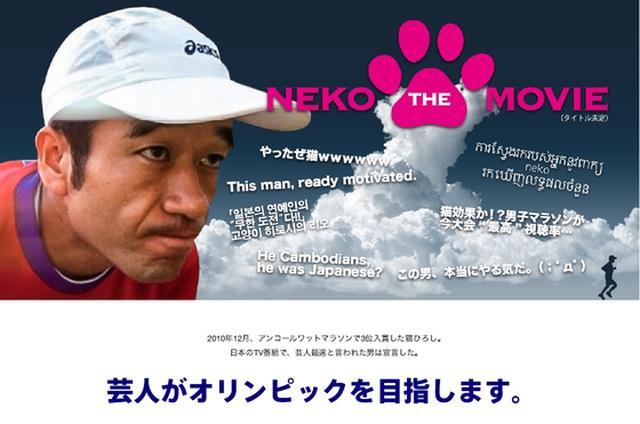 画像: 【NEKO THE MOVIE】「猫ひろし」のオリンピックへの挑戦を映画化! - CAMPFIRE(キャンプファイヤー)