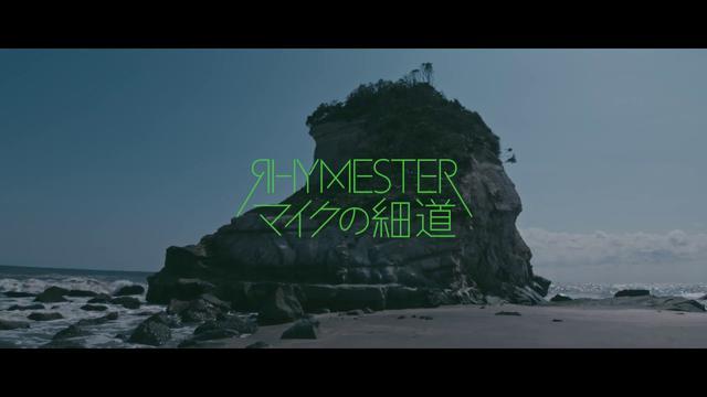 画像: RHYMESTER - マイクの細道 youtu.be