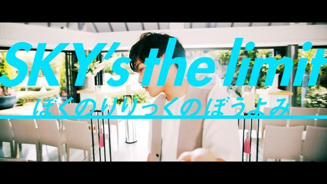画像: ぼくのりりっくのぼうよみ - 「SKY's the limit」ミュージックビデオ youtu.be