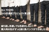 画像: 洗濯を繰り返しても色褪せしない。購入時の色がずっと続く黒パンツができました!! - CAMPFIRE(キャンプファイヤー)