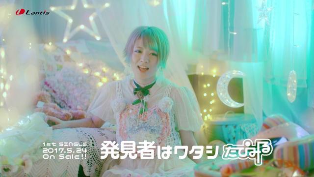 画像: たぴみる / 発見者はワタシ Music Video youtu.be