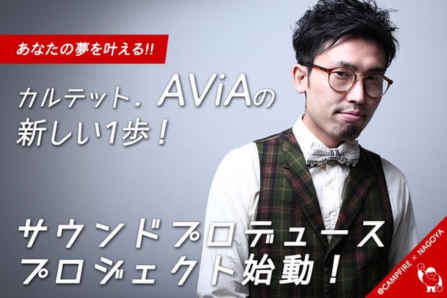 画像: カルテット.AViAの新しい1歩!サウンドプロデュースプロジェクト始動! - CAMPFIRE(キャンプファイヤー)