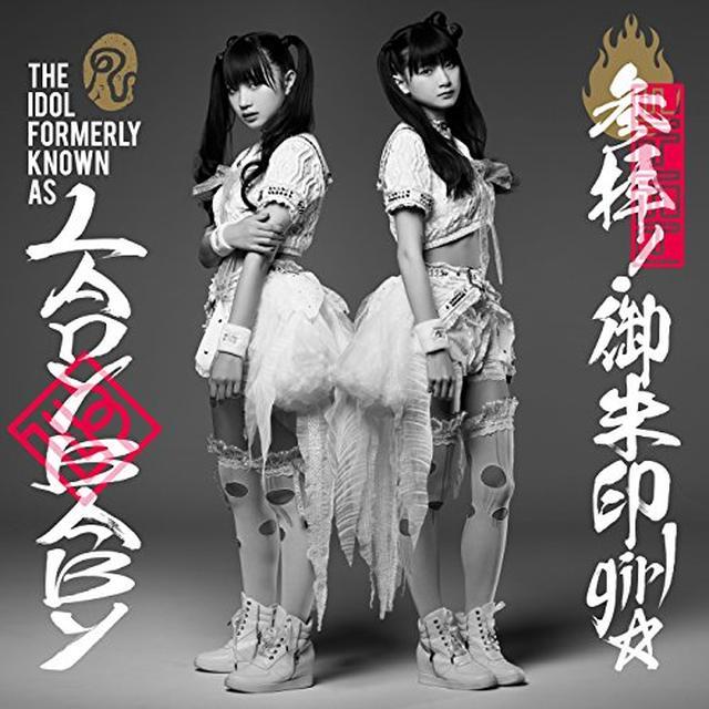 画像: Amazon.co.jp: オニギリック・リヴァイヴァー: The Idol Formerly Known As LADYBABY: 音楽