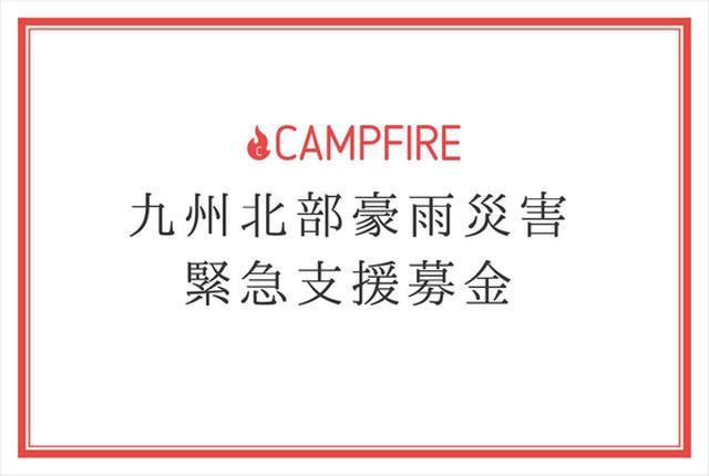 画像: 【九州北部豪雨災害】緊急支援金募集 - CAMPFIRE(キャンプファイヤー)