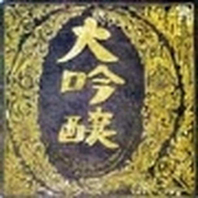 画像: 中島みゆき/ベストアルバム 大吟醸 - TOWER RECORDS ONLINE