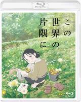 画像: 映画「この世界の片隅に」BD/DVDは9月、特装限定版には240分の特典映像 - コミックナタリー