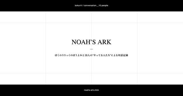 画像: 『Noah's Ark』特設対談サイト