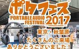 画像: ポタフェス2017 | PORTABLE AUDIO FESTIVAL 2017 – ポータブルオーディオフェスティバル公式サイト