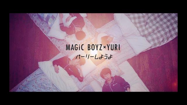 画像: 【MAGiC BOYZ×YURI】パーリーしようよ【MV】 youtu.be