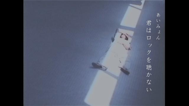 画像: あいみょん - 君はロックを聴かない 【OFFICIAL MUSIC VIDEO】 youtu.be