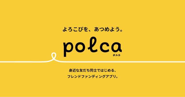 画像: polca(ポルカ)- フレンドファンディングアプリ